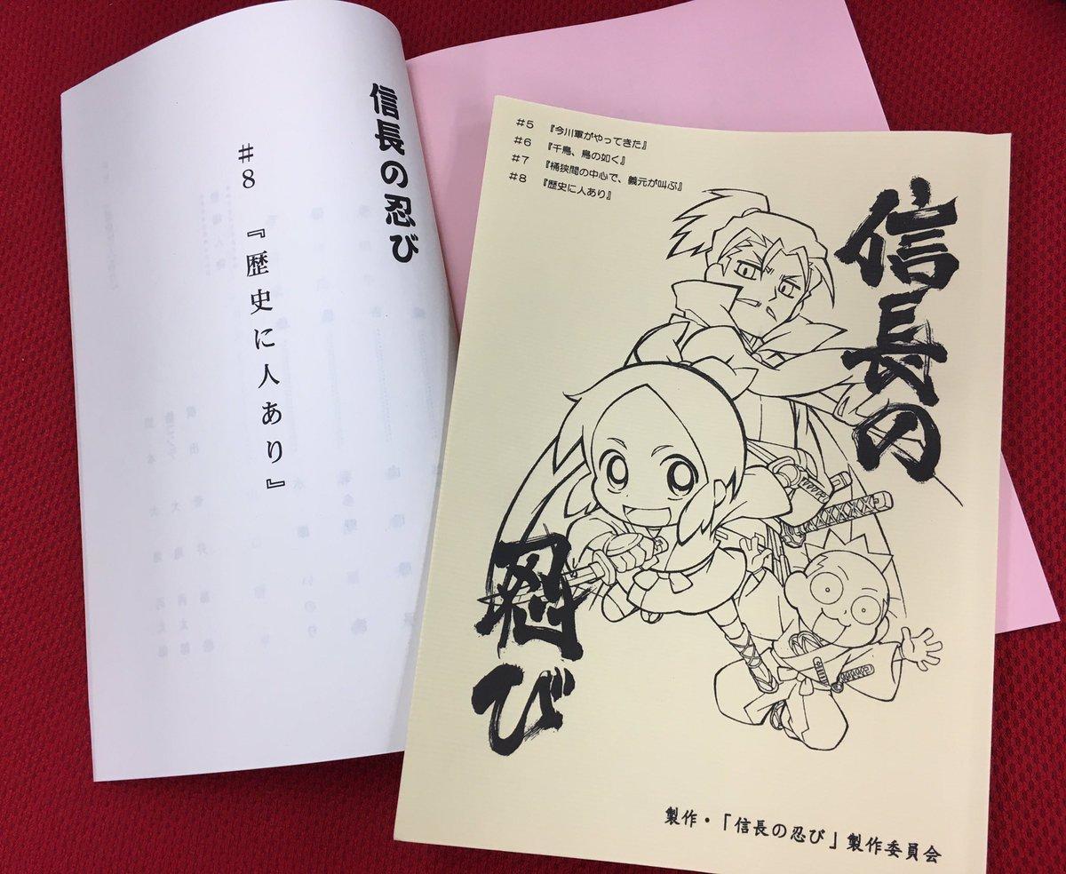アニメ『信長の忍び』第8話が、本日11/22(火)TOKYO MXにて21:55〜放送です☆桶狭間の戦いを終えた千鳥の元