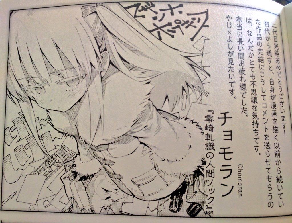 げんしけん完結記念冊子の、西尾維新原作の零崎シリーズのコミカライズを手掛けてるチョモランさんのスーが最高過ぎるのと、岩明