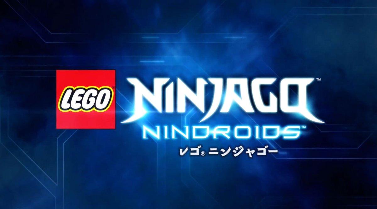 「LEGO®ニンジャゴー ニンドロイド」本日発売!いよいよ始まる、ニンジャたちの過去の冒険とその固い絆を振り返るアクショ