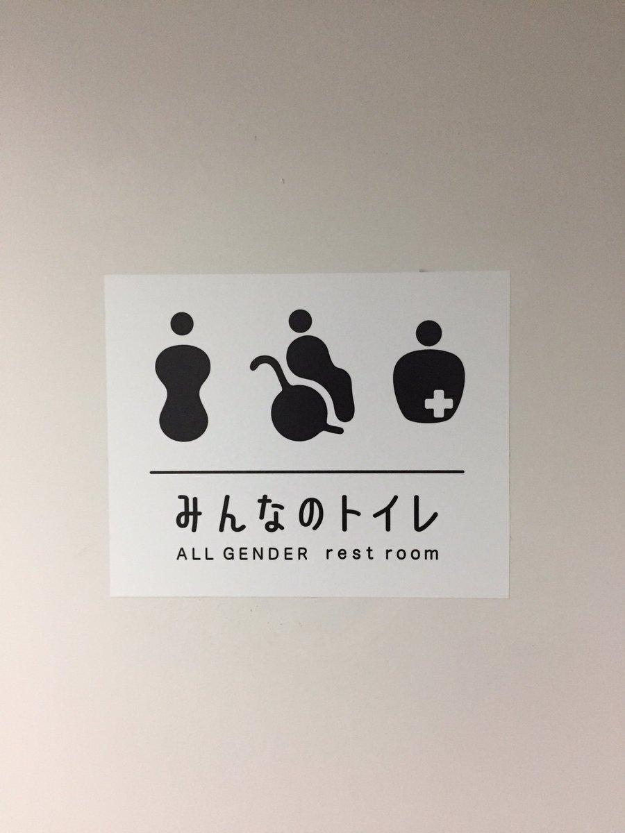 精華大のトイレマークが変わりましたよ。 https://t.co/fbzwrNuDEz