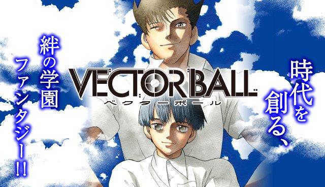 【金曜無料更新】マガポケ49号で『川柳少女』『リアルアカウント』『VECTOR BALL』、復刻『GE』『A-BOUT!