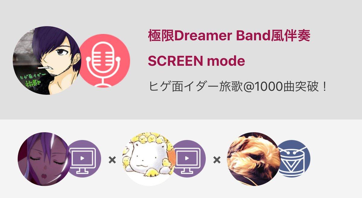 夜ノヤッターマン⊂((・x・))⊃極限Dreamer Band風伴奏 / SCREEN mode#nanamusic