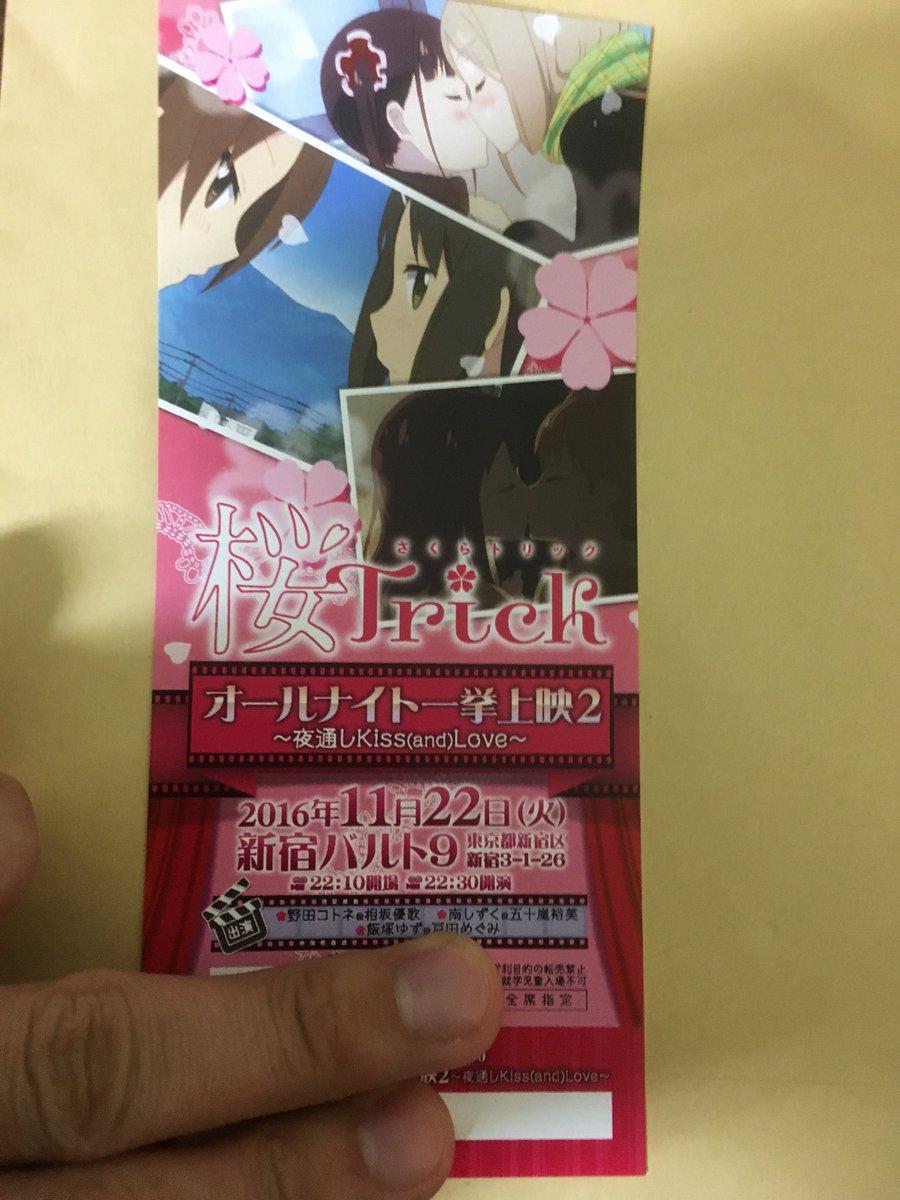桜Trickオールナイト上映イクゾォォォォォォ! #桜Trick
