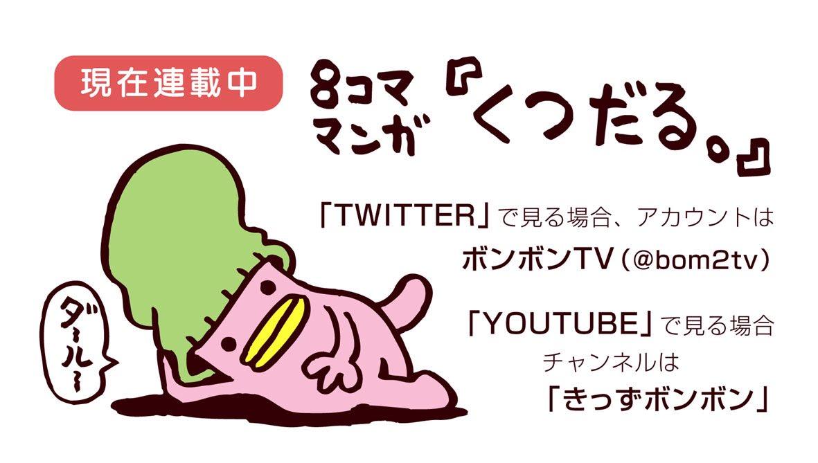 【宣伝】8コママンガ版「くつだる。」は、Twitter「 #くつだる 」で読むことができます。