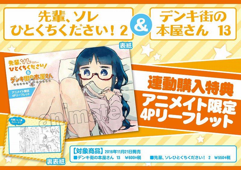 【新刊情報】KADOKAWA コミックフラッパーより『デンキ街の本屋さん 13巻』、『先輩、ソレひとくちください! 2巻