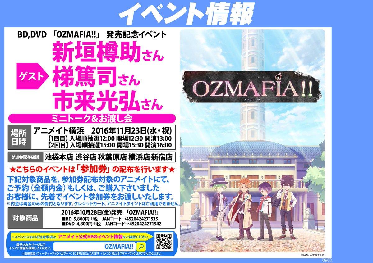 【BD,DVD 「OZMAFIA!!」 発売記念イベント】本日、アニメイト横浜にて開催!若干数ですが、まだ参加券がござい