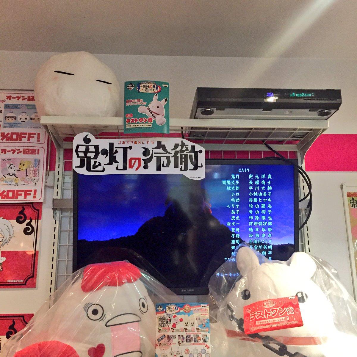 あと町田のアニメガカフェ、懐かしい鬼灯の一番くじもやってるんだけど(当時、猫好好ちゃんのスリッパちょっと欲しかったよねー