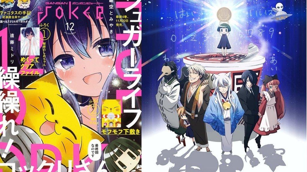 月刊ガンガンJOKER『繰繰れ!コックリさん』ついに完結!信楽役の中田譲治さんからもコメント
