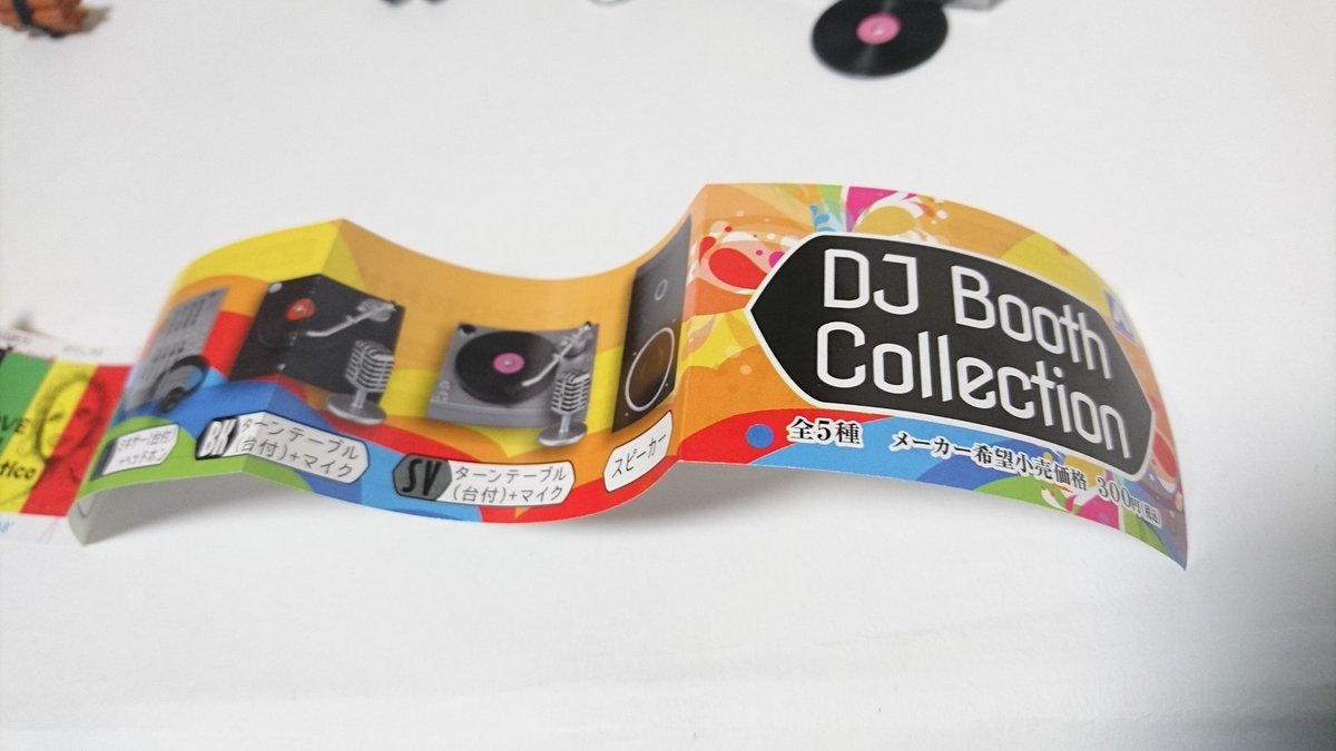 その3 DJブースコレクション。 300円で回せるガチャガチャ。 全5種類でターンテーブルとミキサーとスピーカーあれば