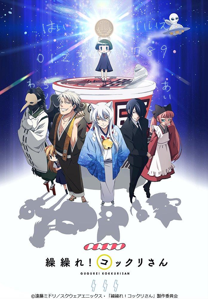 2014年10月5日に始まった「繰繰れ!コックリさん」のアニメ放送から早くも2年。遠藤ミドリ先生の原作連載が今月の「月刊