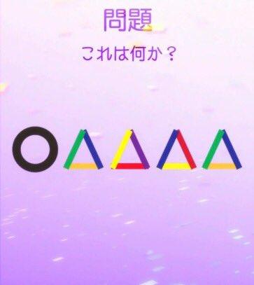 ♢第8話EDミニクイズ♢謎解きTVアニメ「ナゾトキネ」第8話ご視聴ありがとうございました!今週の問題です!今日はいつもに