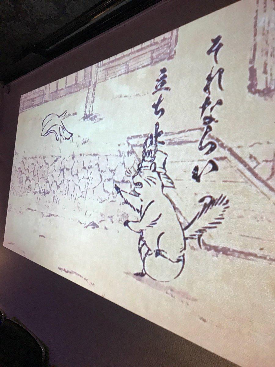 戦国鳥獣戯画のアニメ歴史的名作の名曲映像付きでかかった!さすが声優の飲シャン本の中の人! #meating_jp (@