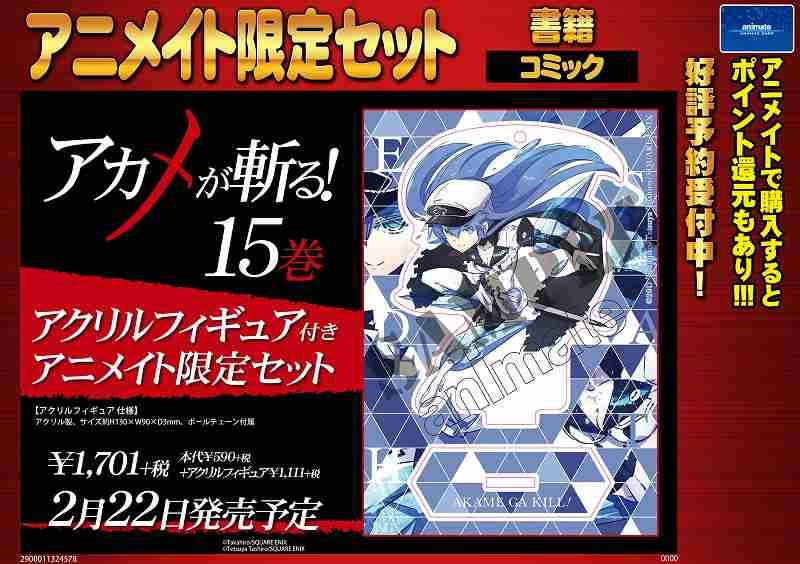 【書籍予約情報】『アカメが斬る!15巻 アクリルフィギュア付きアニメイト限定セット』が2017年2月22日発売予定だお!