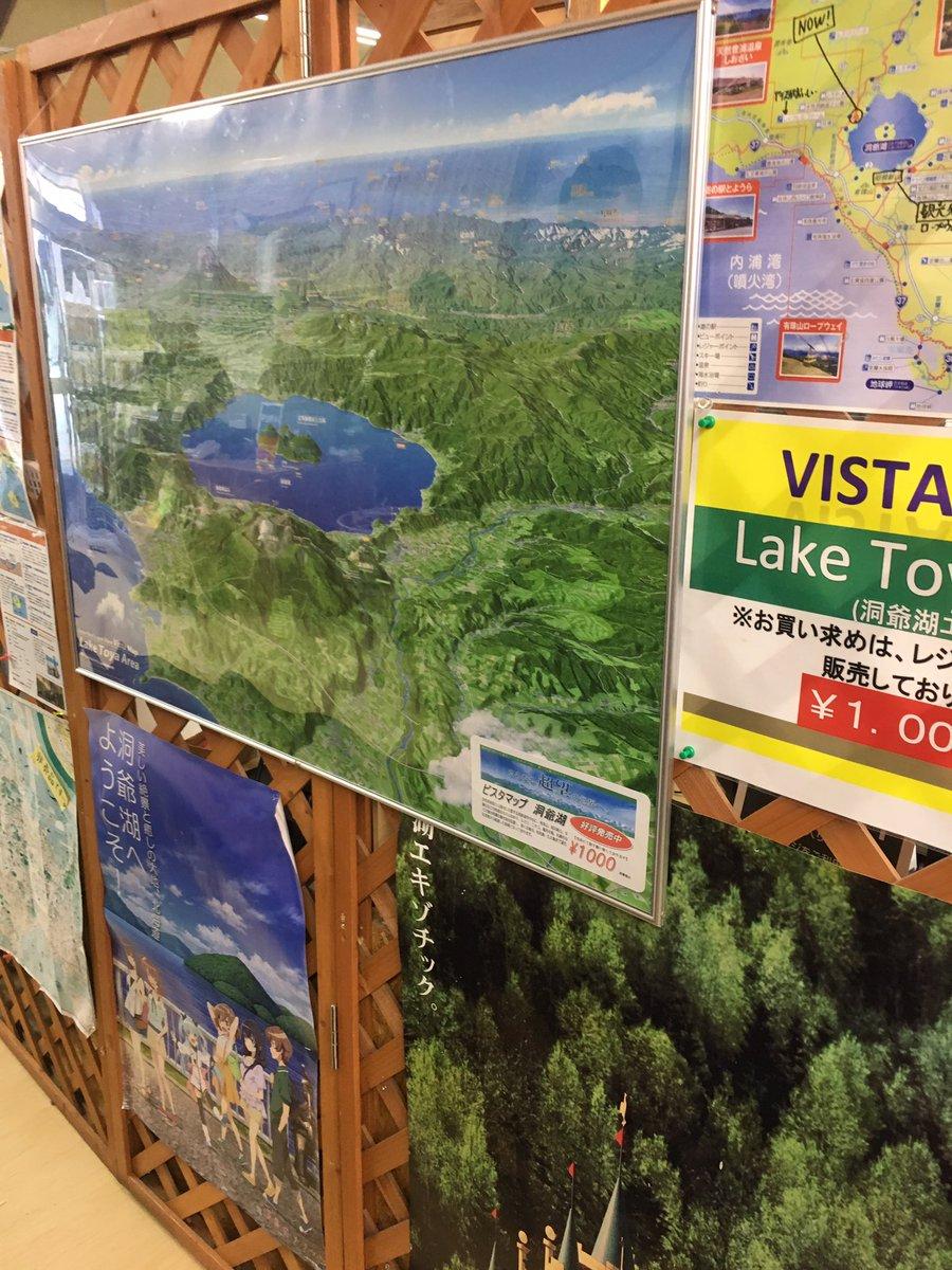 洞爺湖サイロ展望台、内装改装によりノエルとこはるのポスター消失。これで残ったのは汐音のみという、逆エスポアール状態(エス