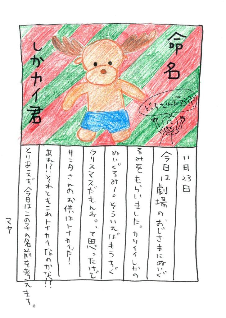 【マヤの絵日記】2016.11.23今日のマヤの絵日記が届きました!クリスマスシーズン突入ですね〜(スタッフ)#3Dガラ
