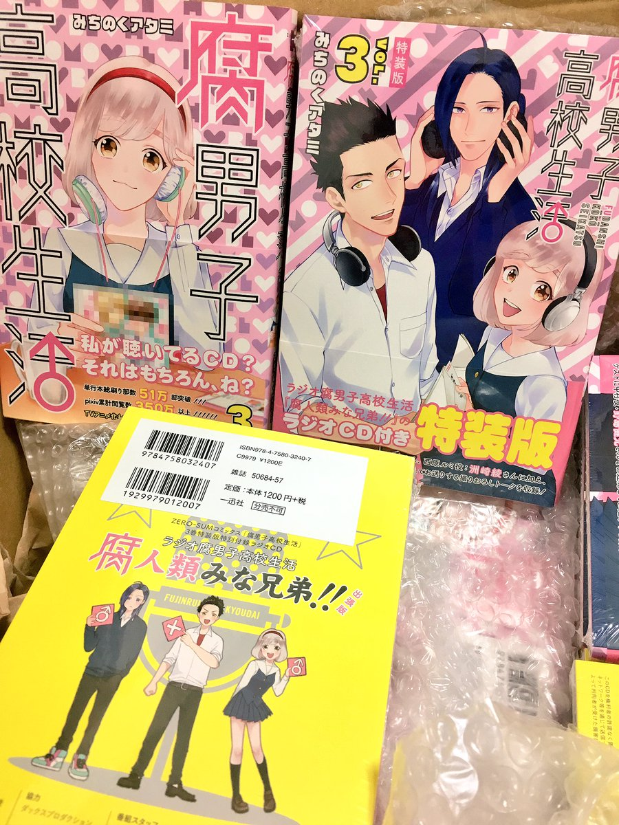 腐男子高校生活3巻の献本が届きました!アニメイト様用のポスターも!ぐっちがアニメ店長風です◡̈⃝