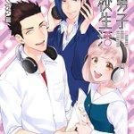 腐男子高校生活3巻は11月25日発売です。よろしくお願いいたします!描き下ろしは続いてしまったまさかの恋カマ。実は先日発