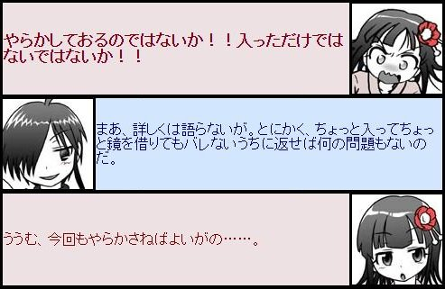 すず:やらかしておるのではないか!!入っただけではないではないか!!奇異太郎:まあ、詳しくは語らないが。とにかく、ちょっ