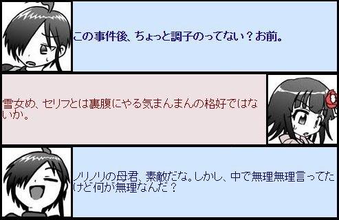 奇異太郎:この事件後、ちょっと調子のってない?お前。すず:雪女め、セリフとは裏腹にやる気まんまんの格好ではないか。奇異太
