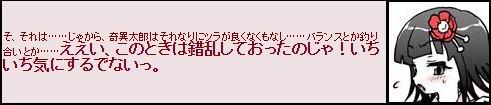 すず:そ、それは……じゃから、奇異太郎はそれなりにツラが良くなくもなし……バランスとか釣り合いとか……ええい、このときは