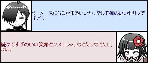 奇異太郎:うーん、気になるがまあいいか。そして俺のいいセリフでキメ!すず:続けてすずのいい笑顔でシメ!じゃ。めでたしめで