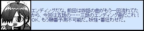 奇異太郎:エンディングだな。前回は四話の曲がもう一回流れてたから、今回は五話の……三話のエンディング曲だこれ!OK、もう