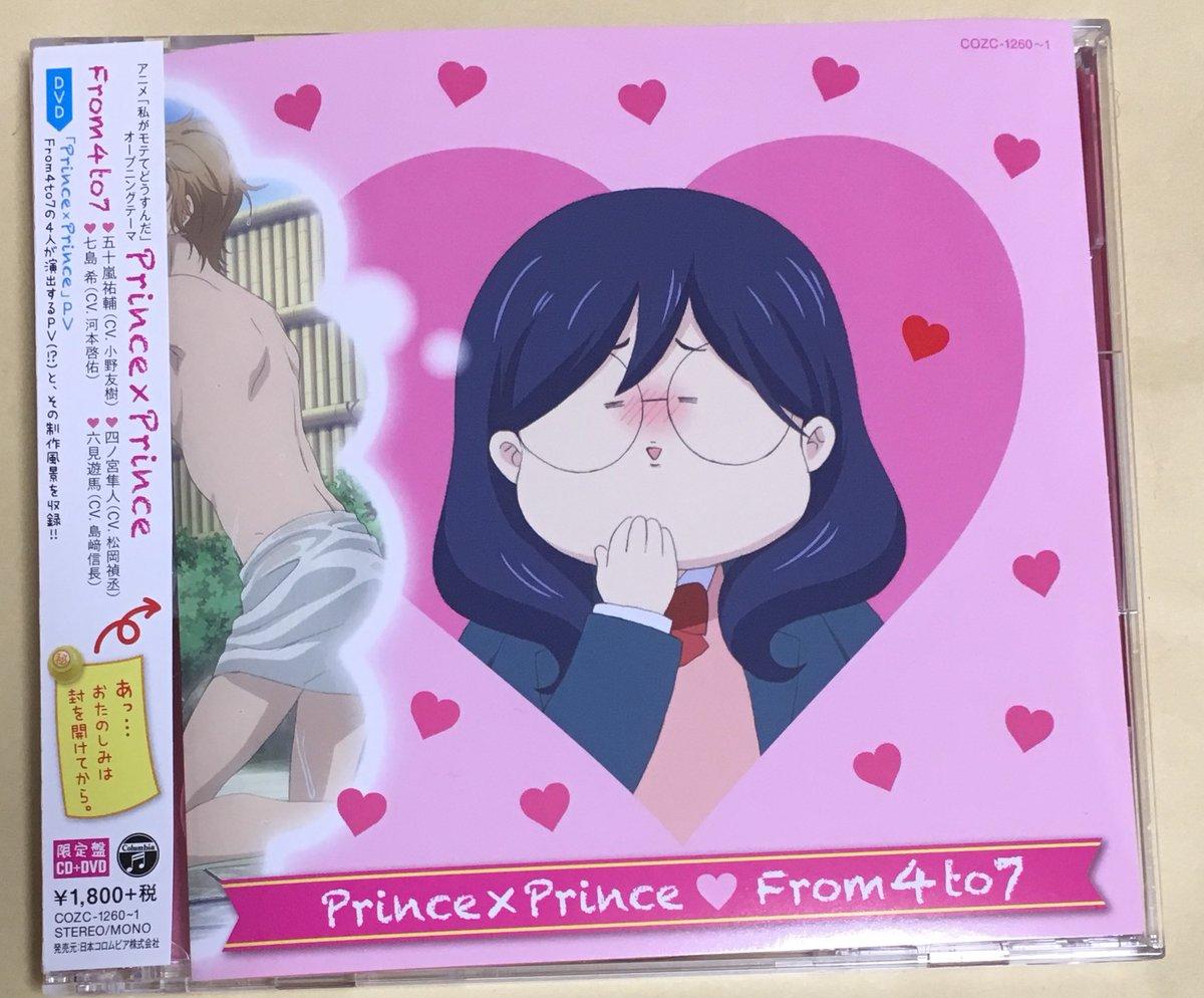 ◎小林ゆうですなう。『私がモテてどうすんだ』OP曲「Prince×Prince」のCDをいただきましたなう!私モテのイケ