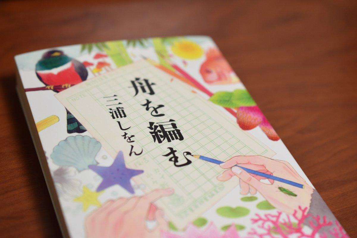 『舟を編む』アニメが終わるまで我慢できずに原作購入。素晴らしい作品でした。辞書作りの面白さやキャラクターが自然でとても好