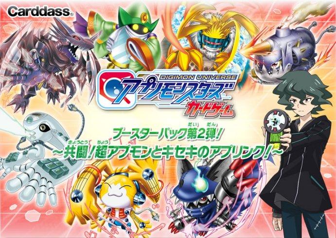 『アプリモンスターズカードゲーム第2弾~共闘!超アプモンとキセキのアプリンク!~』の情報が公開!はたしてどんな新しいアプ