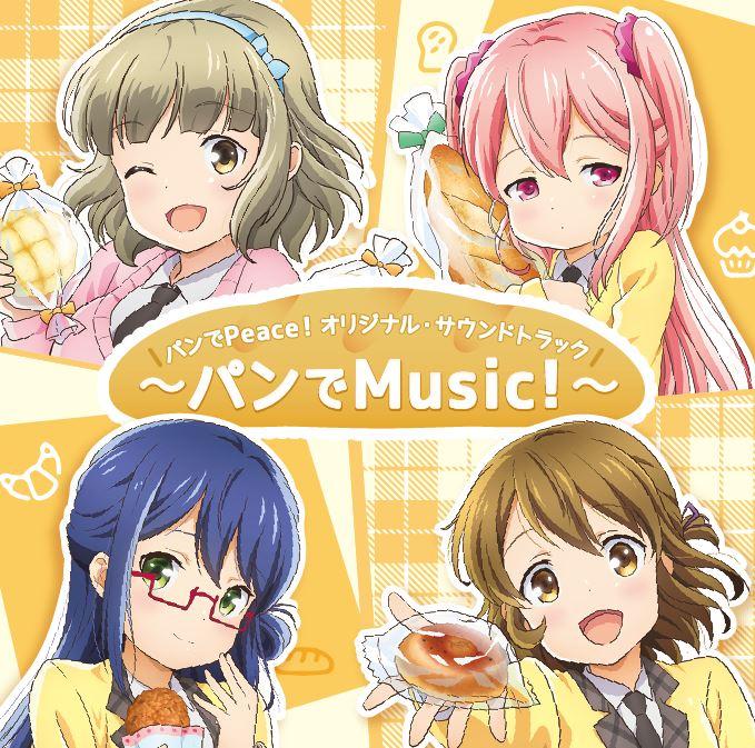 【物販情報③】「パンでPeace!オリジナルサウンドトラック~パンでMusic!~」がイベント会場でも販売します!劇中未