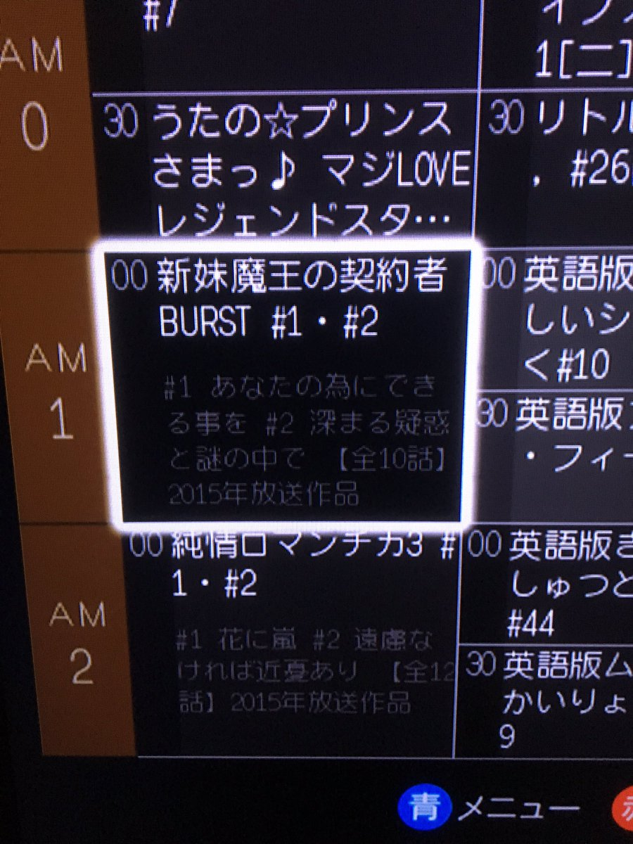 お、今夜1時から新妹魔王の契約者BURSTじゃん