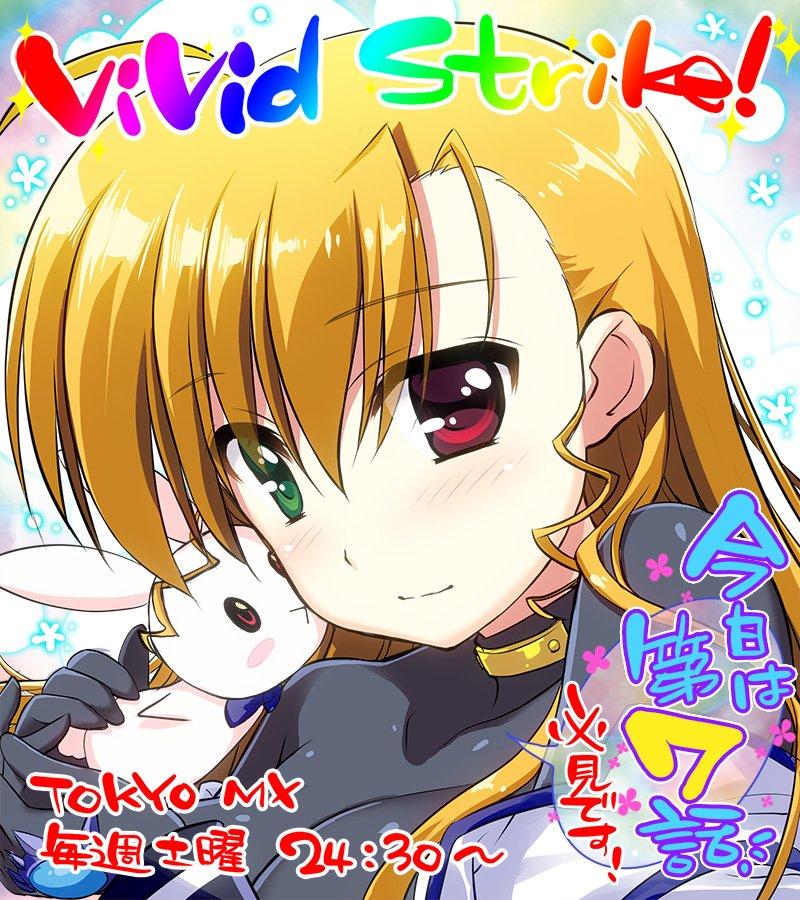 TVアニメ「ViVid Strike! 」本日24:30〜TOKYO MX BS11他にて第7話「高町ヴィヴィオ」がOA