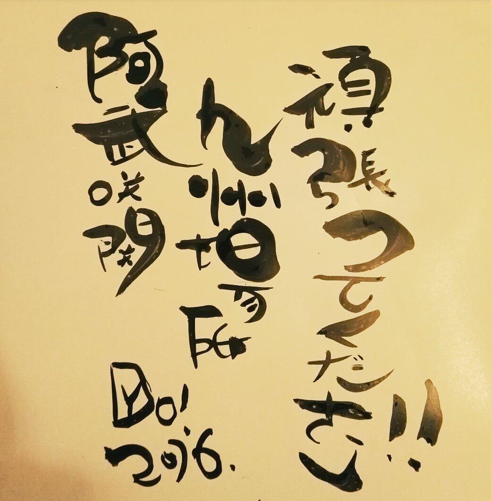 阿武咲奎也の画像 p1_11