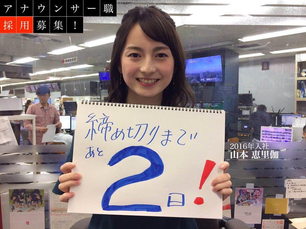 TBS★山本恵里伽 Vol.2★はやドキ! Nスタ イベントGO!YouTube動画>3本 ->画像>152枚