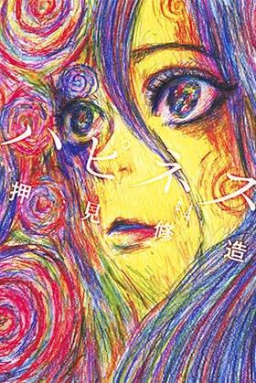 最近、『惡の華』の押見修造さんが描いた『ハピネス』が好きだ。吸血鬼になってしまった人の描き方が引き込まれる。オススメです