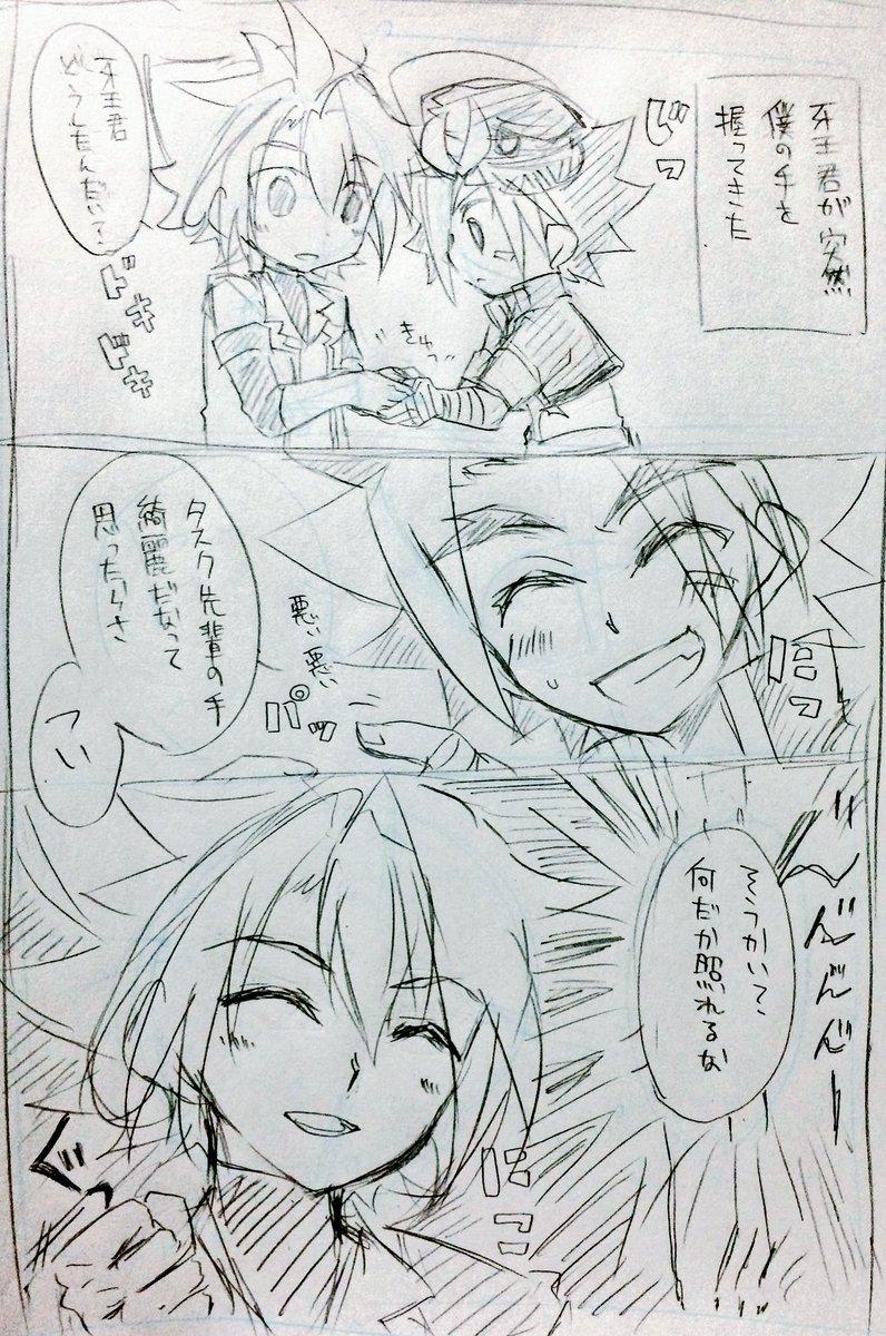 【タス牙】無自覚初恋モンスター