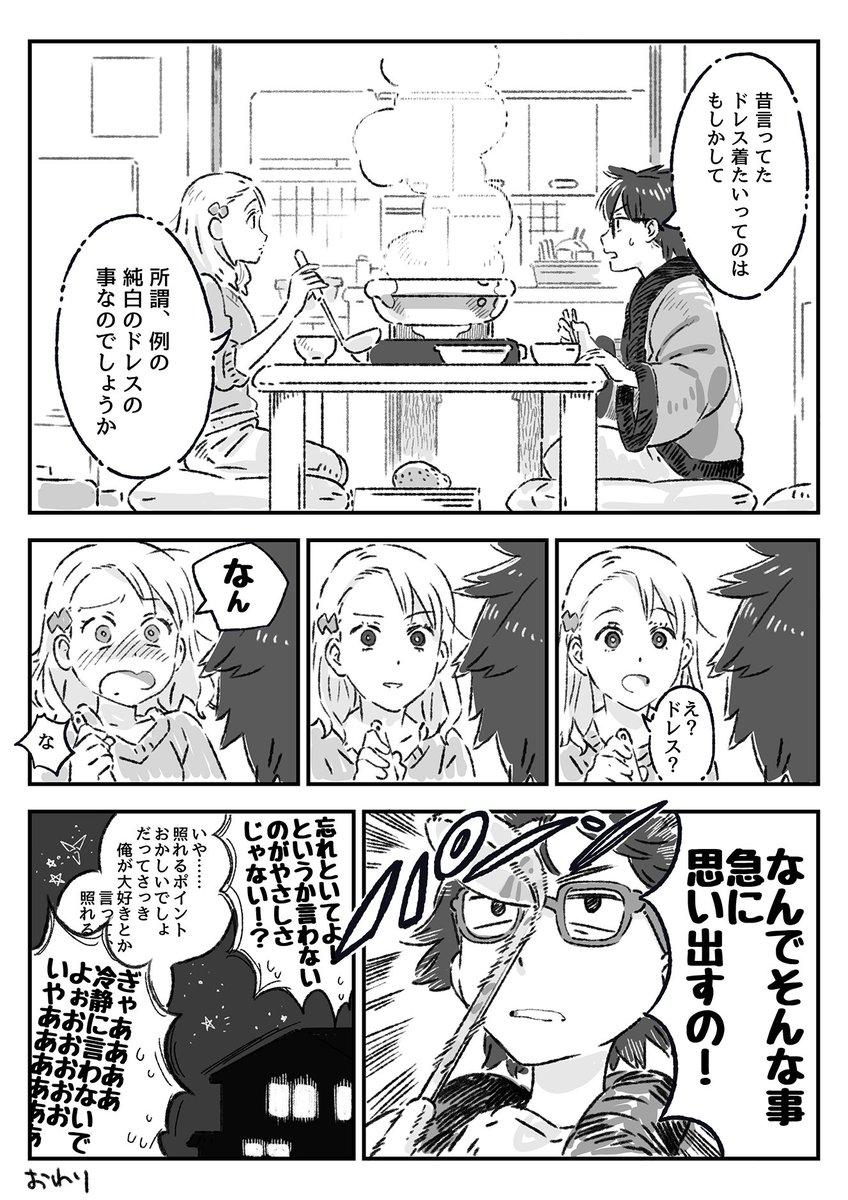 ちょっと年上の野菜を食わせてくれる幼馴染のお姉さんと不摂生BOYのまるでピリっとしない日常漫画です。鍋が……食べたい……。