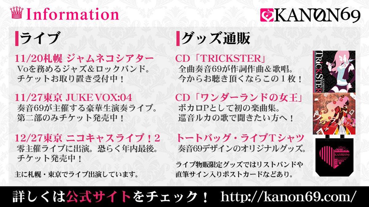 ♛ライブ11/20札幌ジャムネコシアター11/27東京JUKEVOX:04主催12/27東京ニコキャス2♛グッズ通販CD