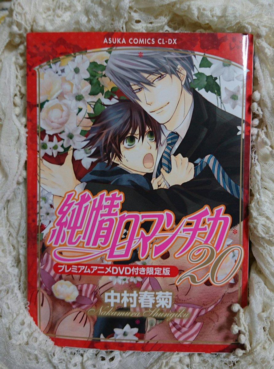 今日は、休みだったので大作を久しぶりに読み漁ってます!言わずと知れた名作中村春菊先生の「純情ロマンチカ」です。何度読んで