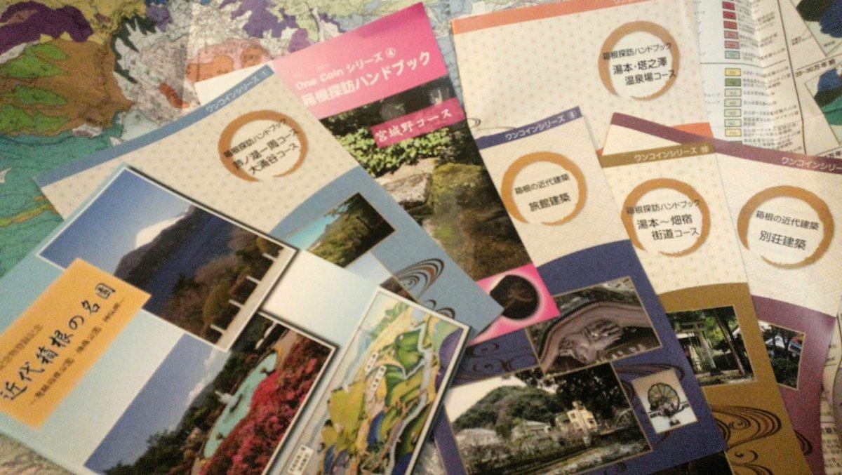 #箱根 町の百円ハンドブックに新刊登場 湯本・塔之澤は昨年発行ですが、湯場熊野神社も載っていて #ハコネちゃん ファンは