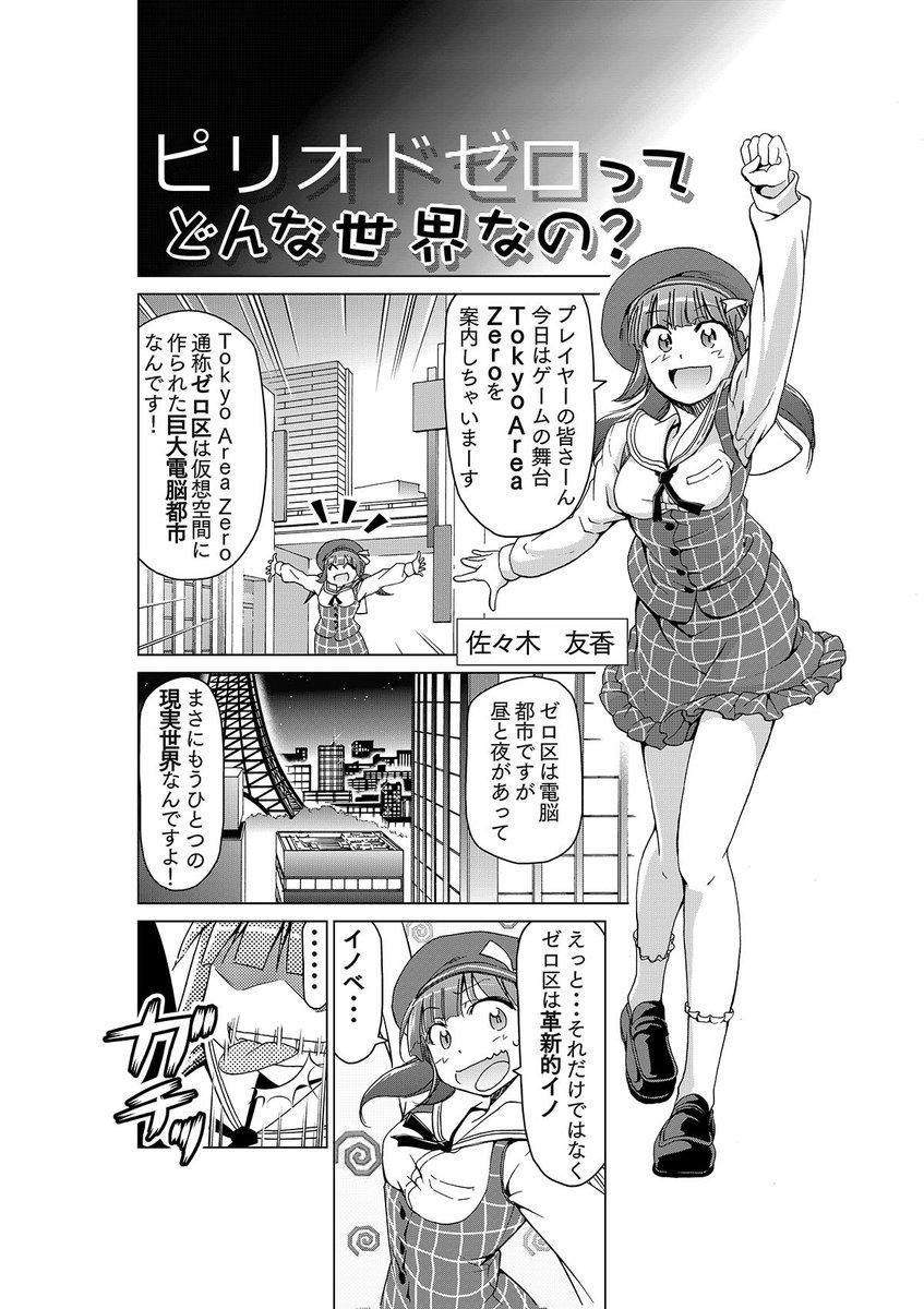 【スペシャルコミック第1話公開!】『ピリオドゼロ』の世界観をいち早くマンガでご紹介!こちらはなんと、「電波教師」でおなじ