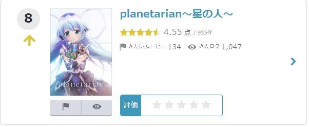 まだplanetarian の評価は4.55点で高いままですよ。某なんとかの名は。より0.24点上回っています。#pla