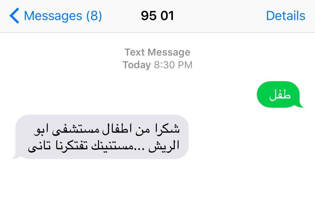 إبعت رسالة على رقم 9501 وساعد في إنقاذ طفل في مستشفى أبوالريش، صدقني لو كلنا اتبرعنا هنقدر ننقذ حياة ألاف من أطفالنا https://t.co/g15lqasvsi