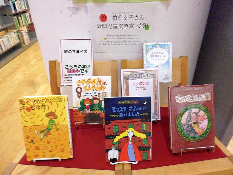 岩手県出身・在住の児童文学作家・柏葉幸子さんが震災を題材としたファンタジー小説『岬のマヨイガ』で野間児童文芸賞を受賞され