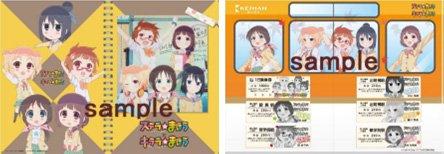 叡山電車にて「ステラのまほう」コラボ切符販売決定!12月3日(土)~数量限定で販売します!切符にキャラクターが印刷された