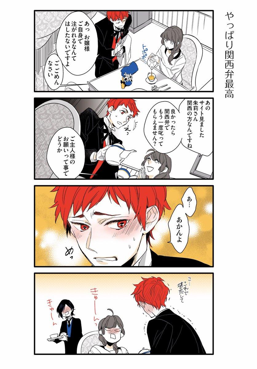やっぱり関西弁最高/『#お嬢様たちには秘密です。』(草加ハルヒ)#フルールBL4コマ