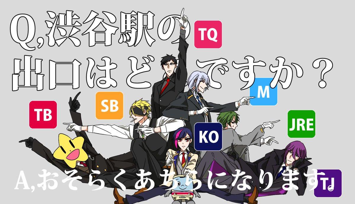 「渋谷駅の出口はどこですか?」と聞いたのに全く教える気のない駅員たちの図(※デス・パレードOPトレス)