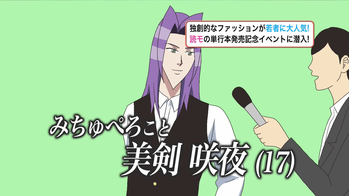ニコニコチャンネルで学園ハンサム 第7話「美剣先輩読モ伝説」を配信開始しました⇒