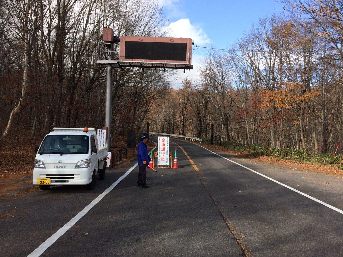 国道292号 志賀草津道路は只今から来年4/21の10時まで天狗山ゲートにて冬期通行止めとなります。 https://t.co/zVmJ7qvAxF