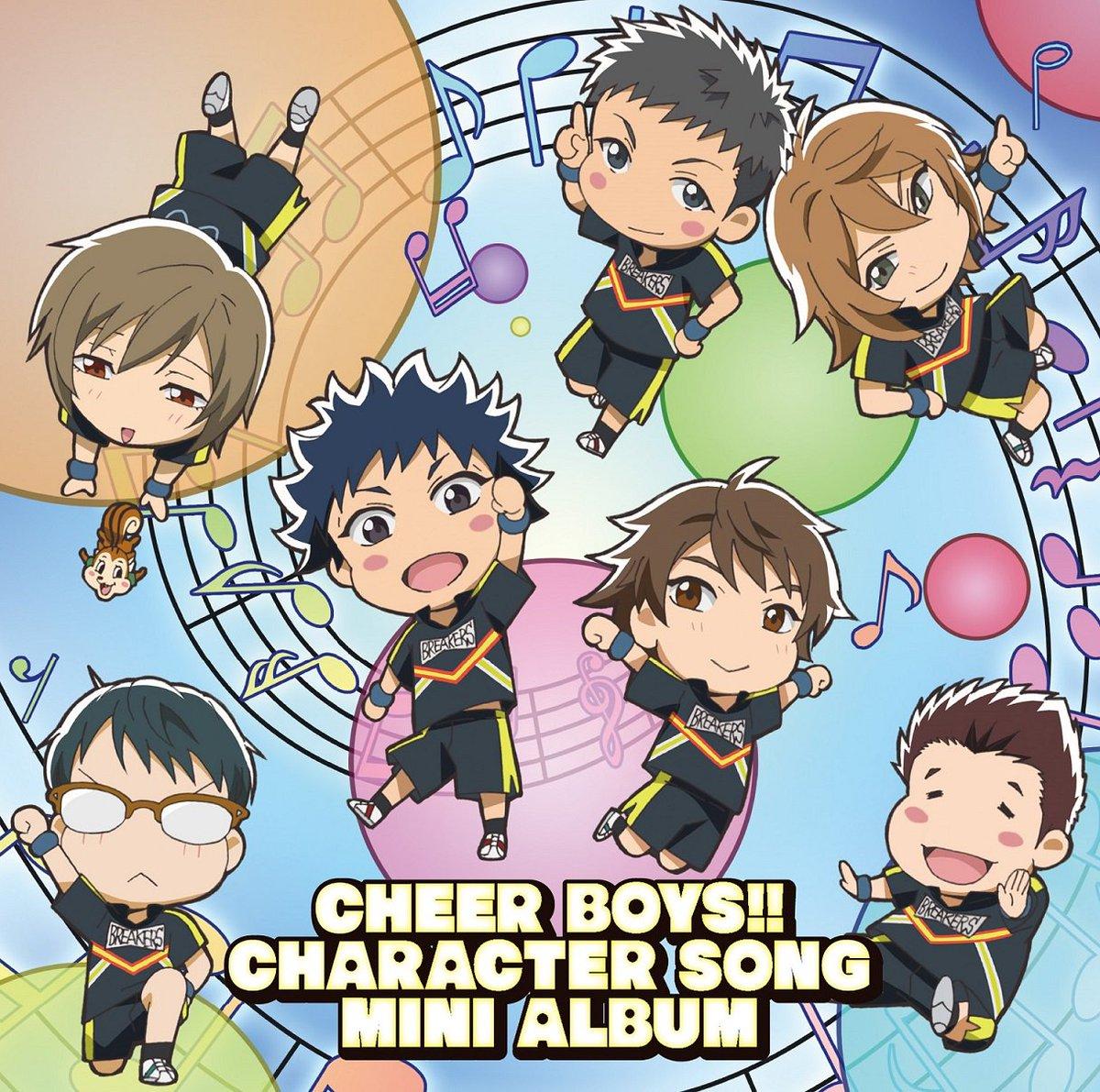 本日は『チア男子!!』キャラクターソングミニアルバムのフラゲ日!!初期メンバー7名によるキャラソン全6曲を収録しています